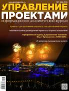 Журнал Управление Проектами №1(36)-2016