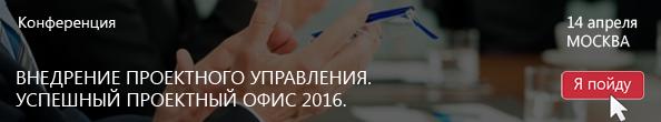 адванта_конференция