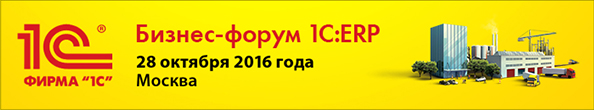 2016_07_ERP_Conference_Banners_594х110