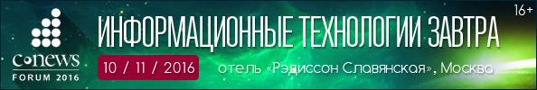 594x100_forum2016