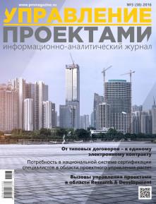 Журнал Управление Проектами