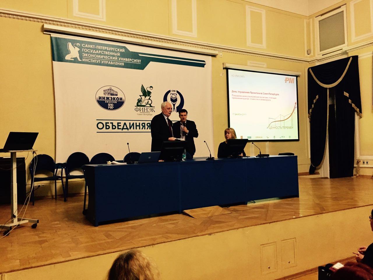 Дни управления проектами СПб 2016_1
