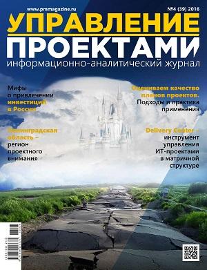 Журнал Управление Проектами №4-2016