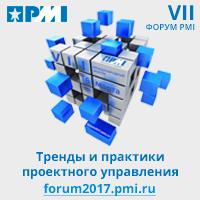 Форум по управлению проектами PMI 2017