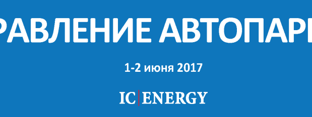 594х110_IC Energy