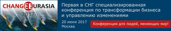 Change-Eurasia_Webbanner_594x110_20170527