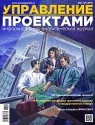Журнал Управление Проектами №2-2016