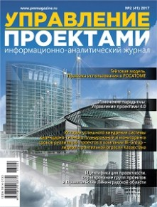 Управление проектами 2-2017