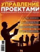 Управление проектами N42