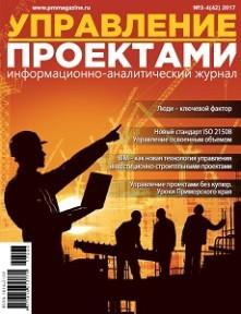 project management magazine