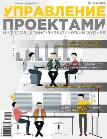 Журнал Управление Проектами N44