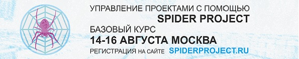 Spider базовый Август