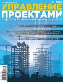 Журнал Управление Проектами N45
